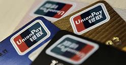 UnionPay ATM software