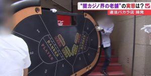 Japan gambling bust