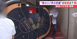 Japan casino bust